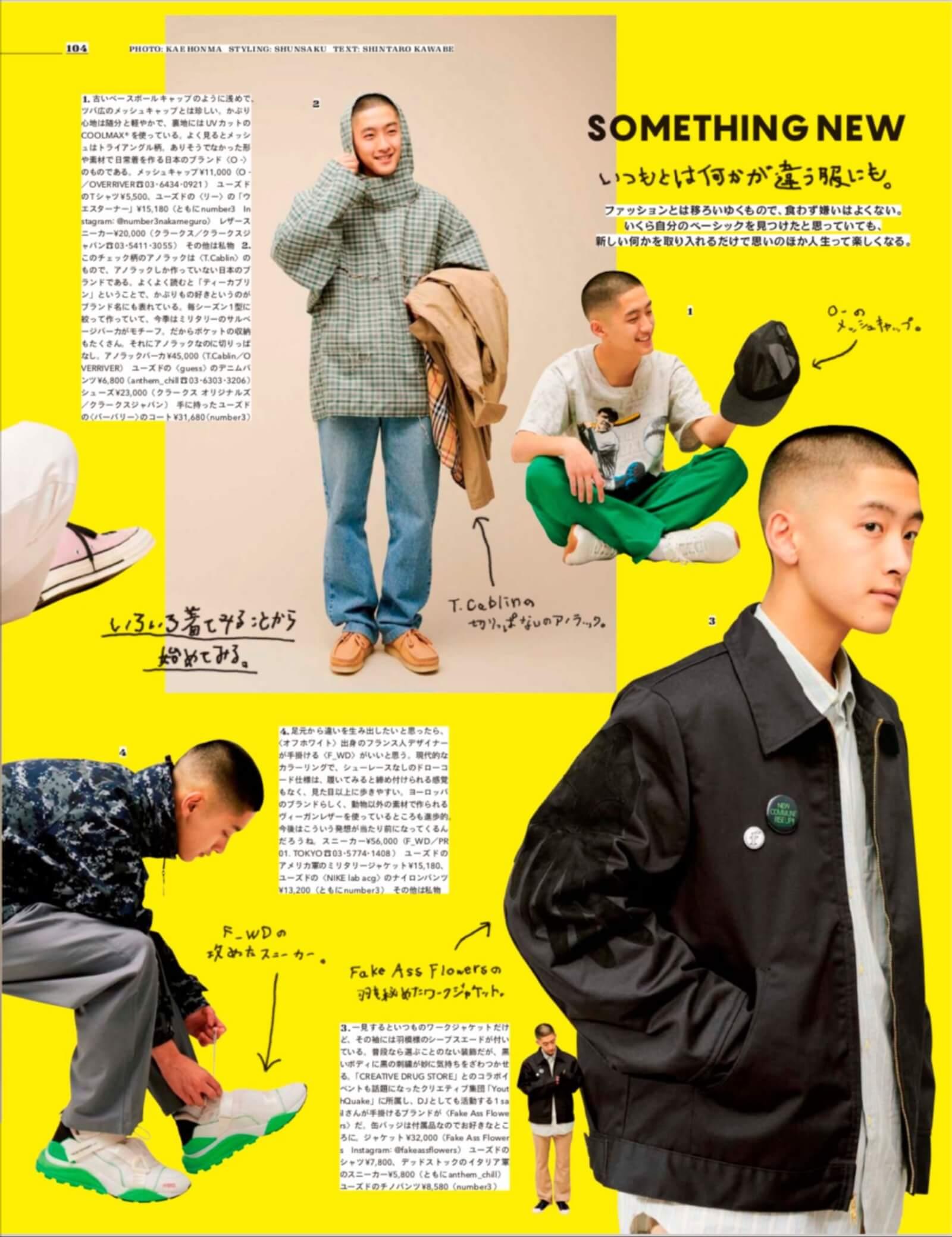 POPEYE Magazine__1